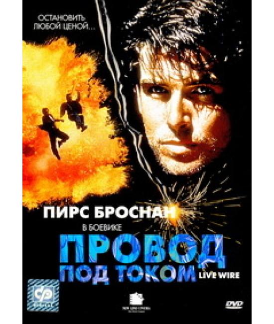 Провод под током [DVD]