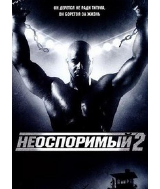 Обсуждению не подлежит 2 (Неоспоримый 2) [DVD]