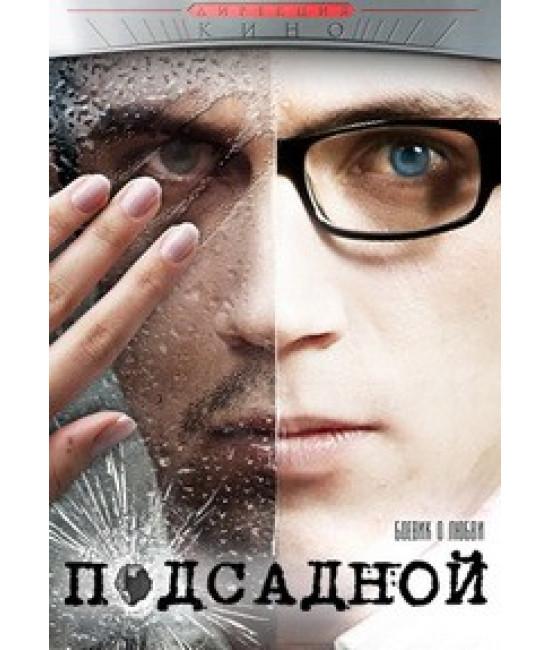 Подсадной [DVD]