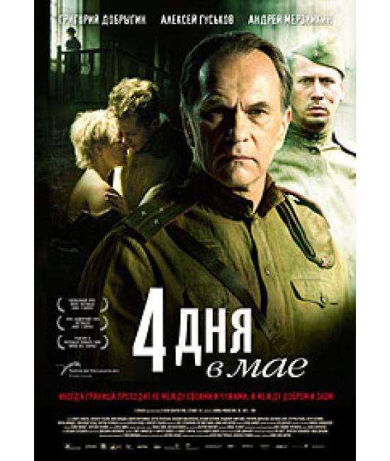 4 дня в мае [DVD]
