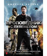 Проповедник с пулеметом [DVD]