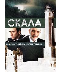 Скала [DVD]