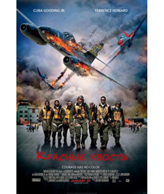 Красные хвосты [DVD]