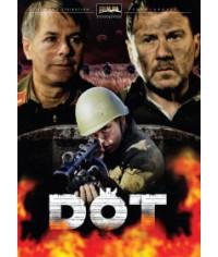 Дот [DVD]