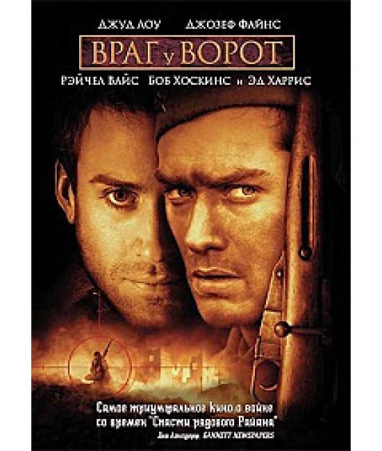 Враг у ворот [DVD]