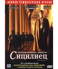 Сицилиец [DVD]