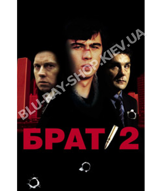 Брат 2 [DVD]