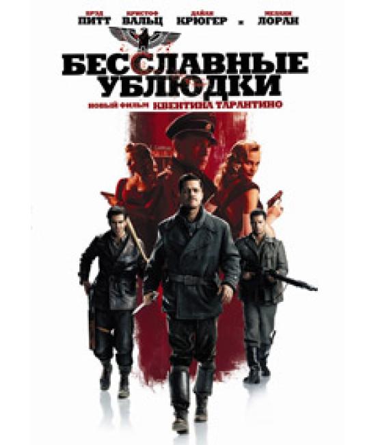 Бесславные ублюдки [DVD]