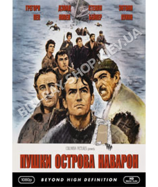 Пушки острова Наварон (Пушки Наварона) [DVD]