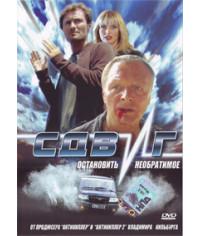 Сдвиг [DVD]