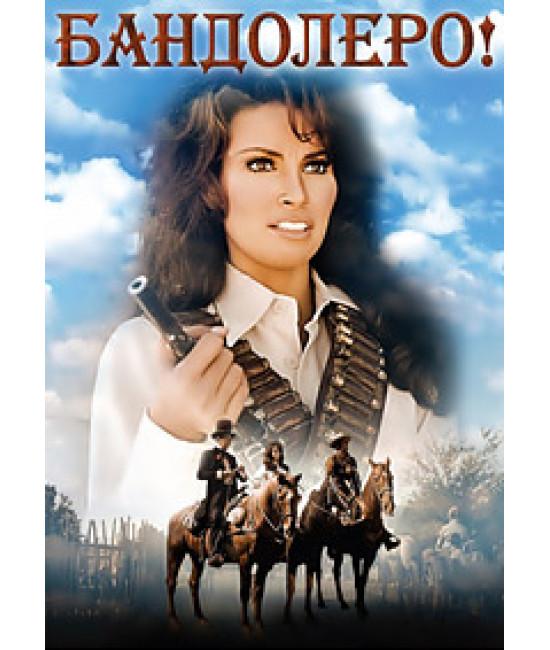 Бандолеро! [DVD]