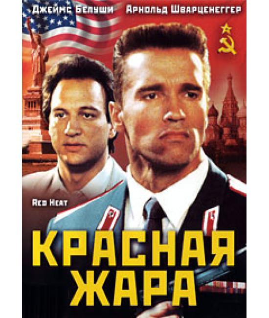 Красная жара [DVD]