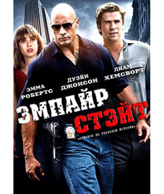 Эмпайр Стэйт [DVD]