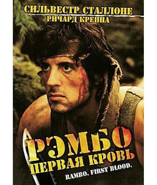 Рэмбо: Первая кровь [DVD]