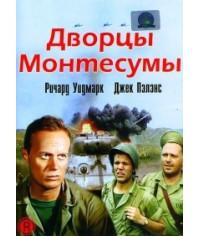 Дворцы Монтесумы [DVD]