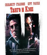 Танго и Кэш [DVD]