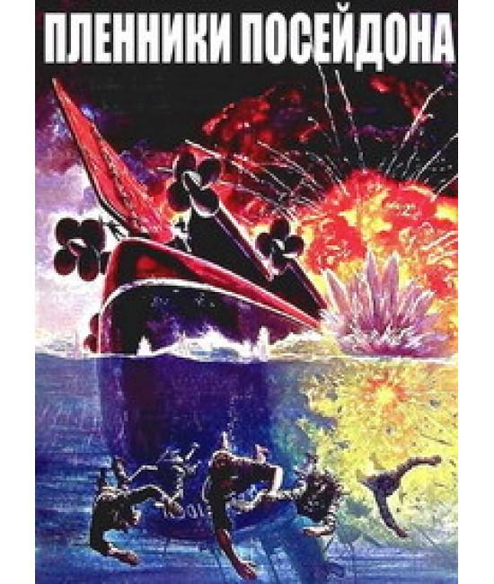 Пленники Посейдона [DVD]