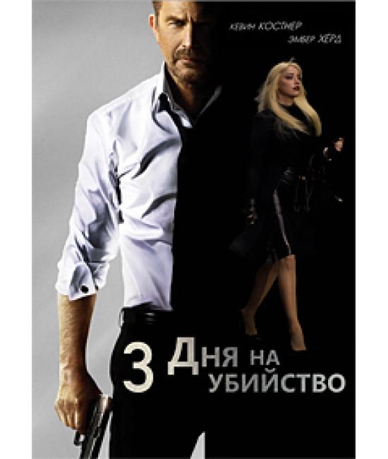 3 дня на убийство [DVD]