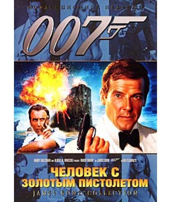Человек с золотым пистолетом [DVD]