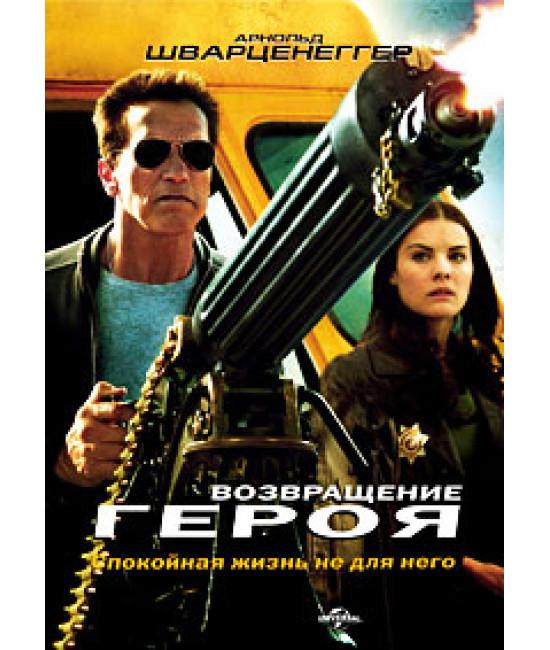 Возвращение героя [DVD]