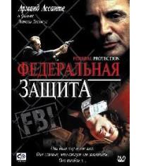 Федеральная защита [DVD]