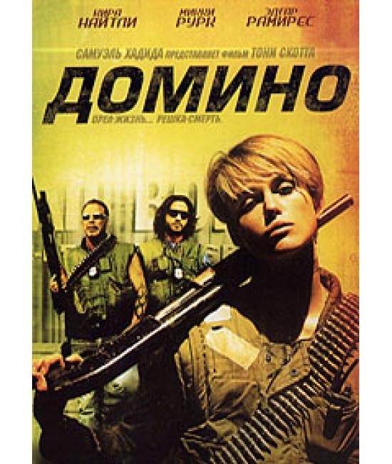 Домино [DVD]