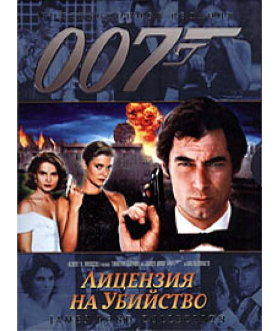 Лицензия на убийство [DVD]