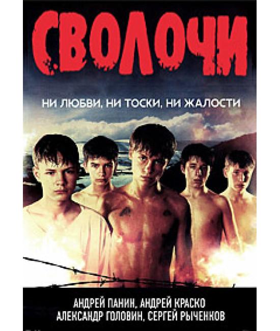 Сволочи [DVD]