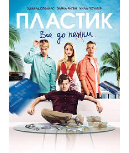 Пластик [DVD]