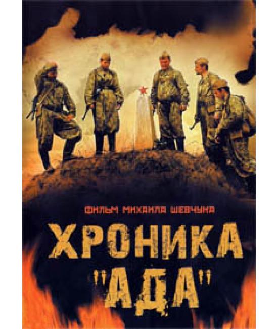 Хроника «Ада» [DVD]