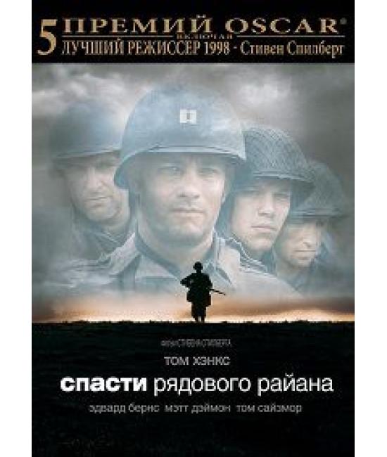 Спасти рядового Райана [DVD]