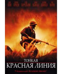 Тонкая красная линия [DVD]