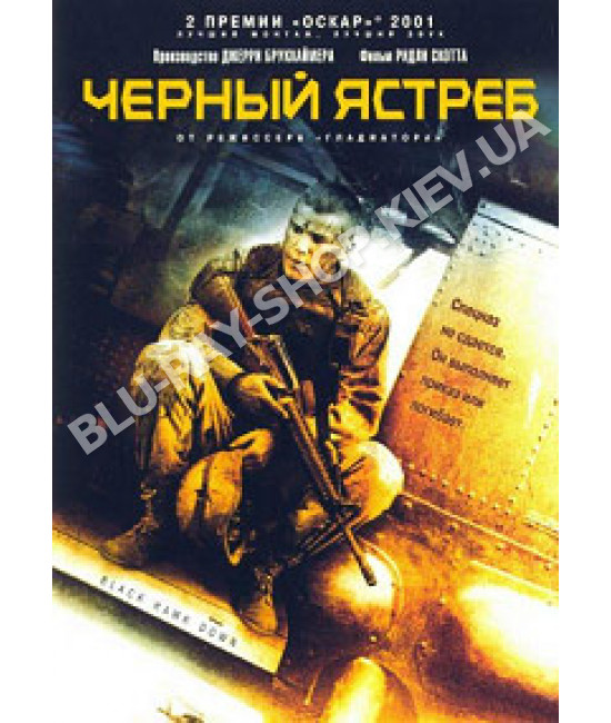 Чёрный ястреб (Падение Чёрного ястреба) [DVD]