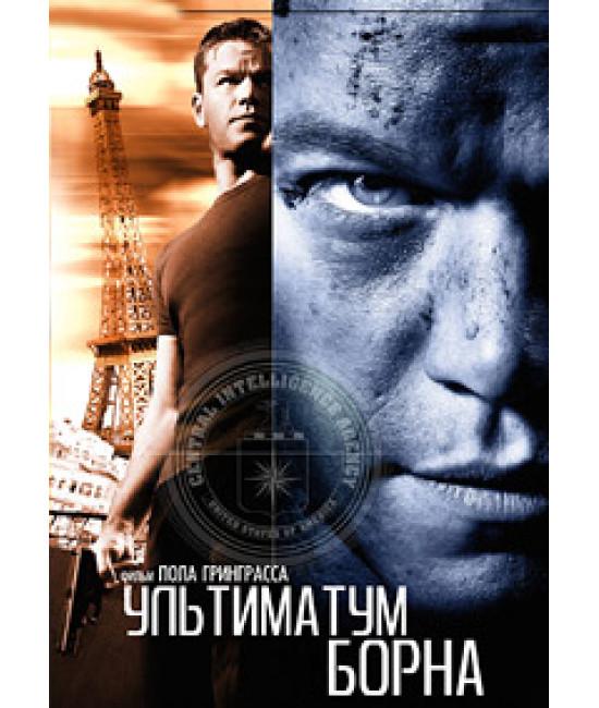 Ультиматум Борна [DVD]