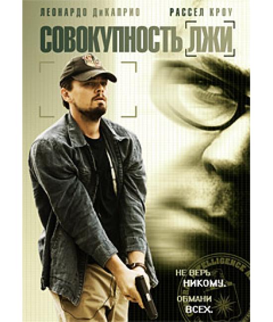 Совокупность лжи [DVD]
