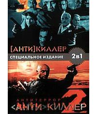 Антикиллер 1-2 [DVD]