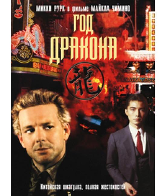 Год Дракона [DVD]