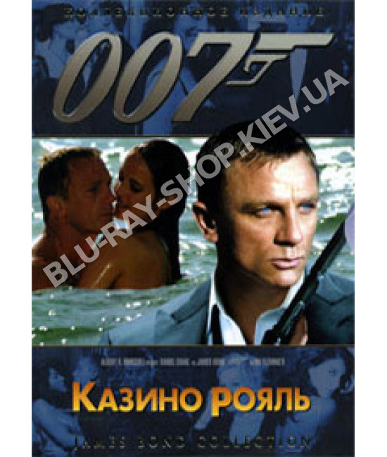 Казино Рояль [DVD]