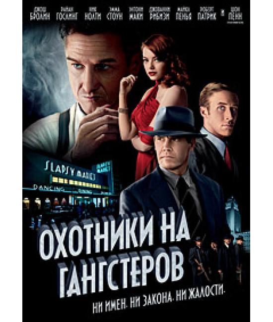 Охотники на гангстеров [DVD]