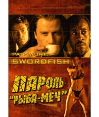 Пароль «Рыба-меч» [DVD]
