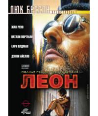 Леон: Профессионал [DVD]