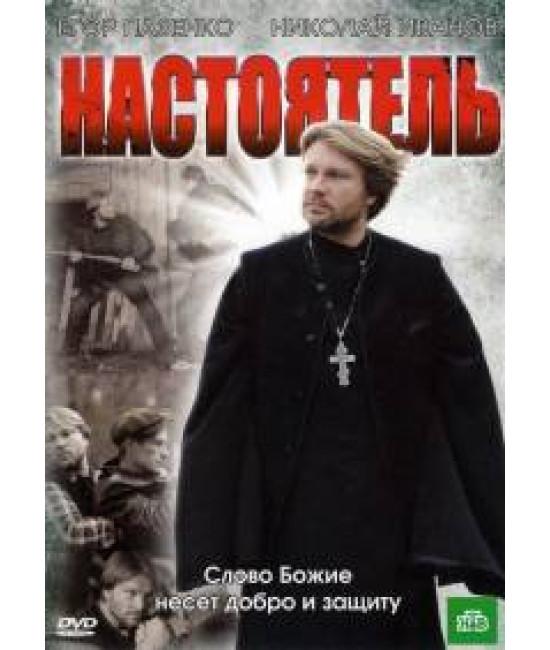 Настоятель [DVD]