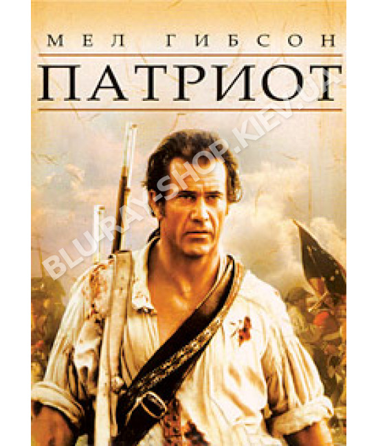 Патриот [DVD]