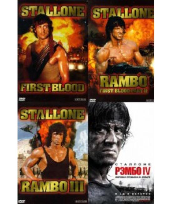 Рэмбо: Квадрология [4 DVD]