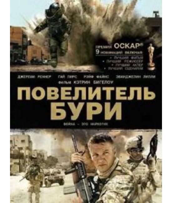 Повелитель бури [DVD]