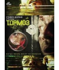 Тормоз [DVD]