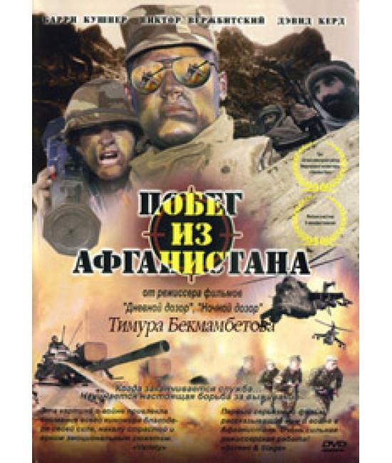Побег из Афганистана [DVD]