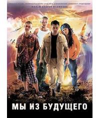 Мы из будущего [DVD]