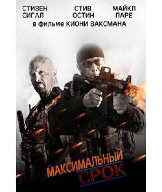 Максимальный срок [DVD]