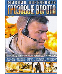Грозовые ворота [DVD]